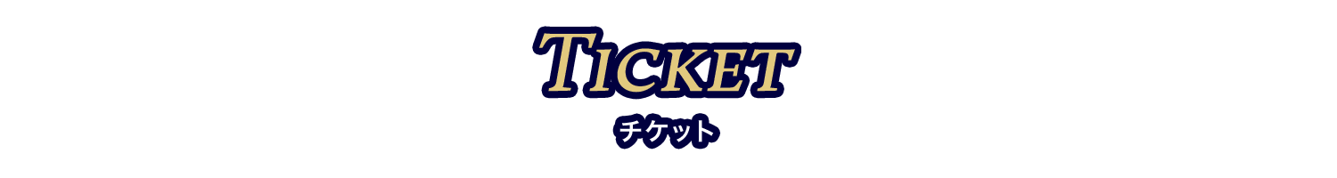 Ticket チケット